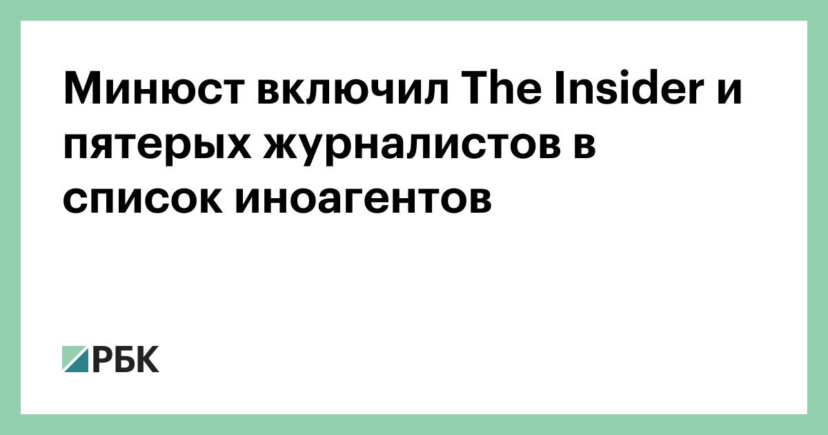 Минюст включил The Insider и пятерых журналистов в список иноагентов