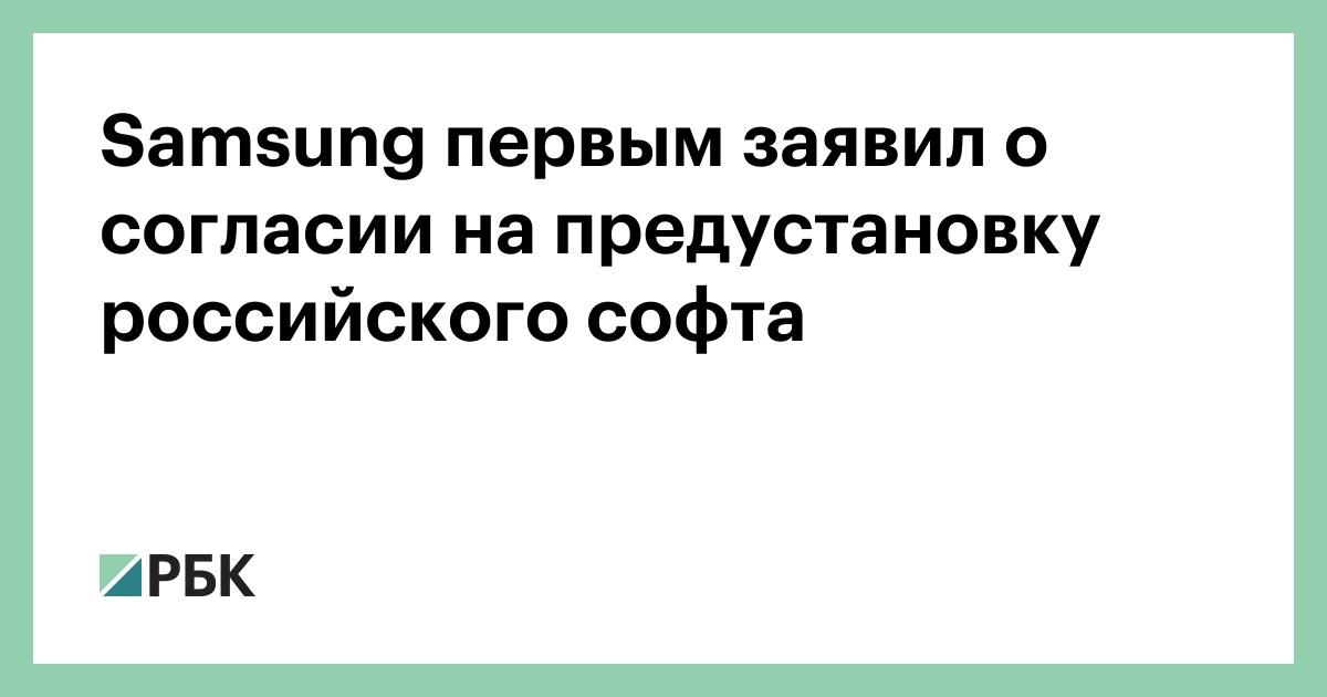 Samsung первым заявил о согласии на предустановку российского софта