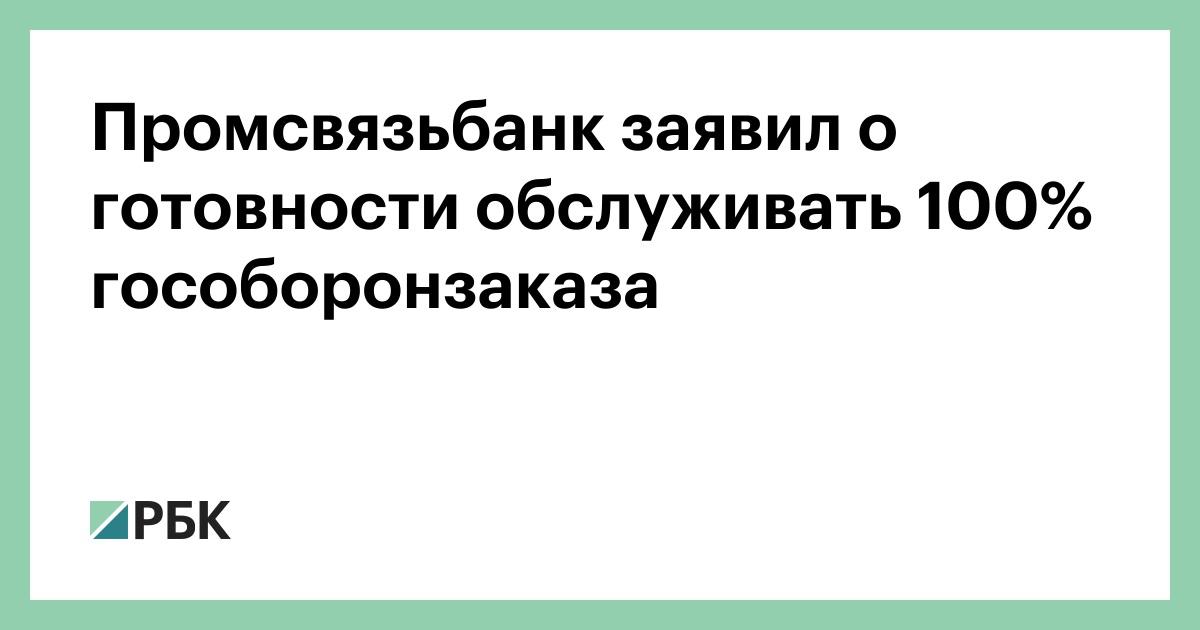 Промсвязьбанк кредит пермь
