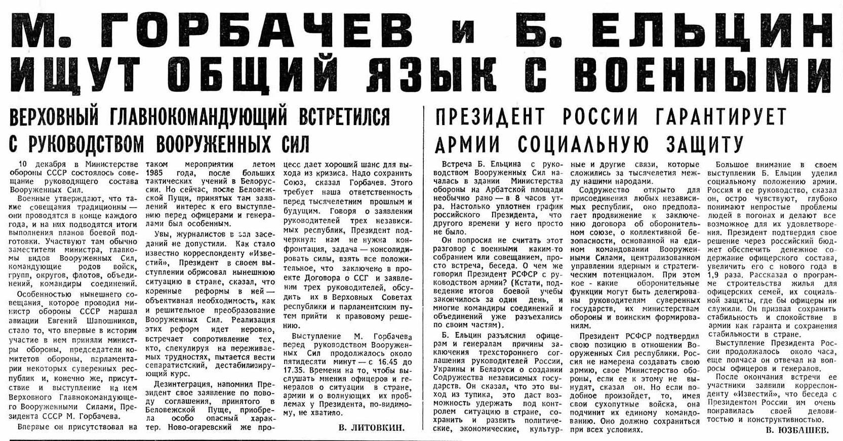 Передовица газеты «Известия» от11 декабря 1991 года