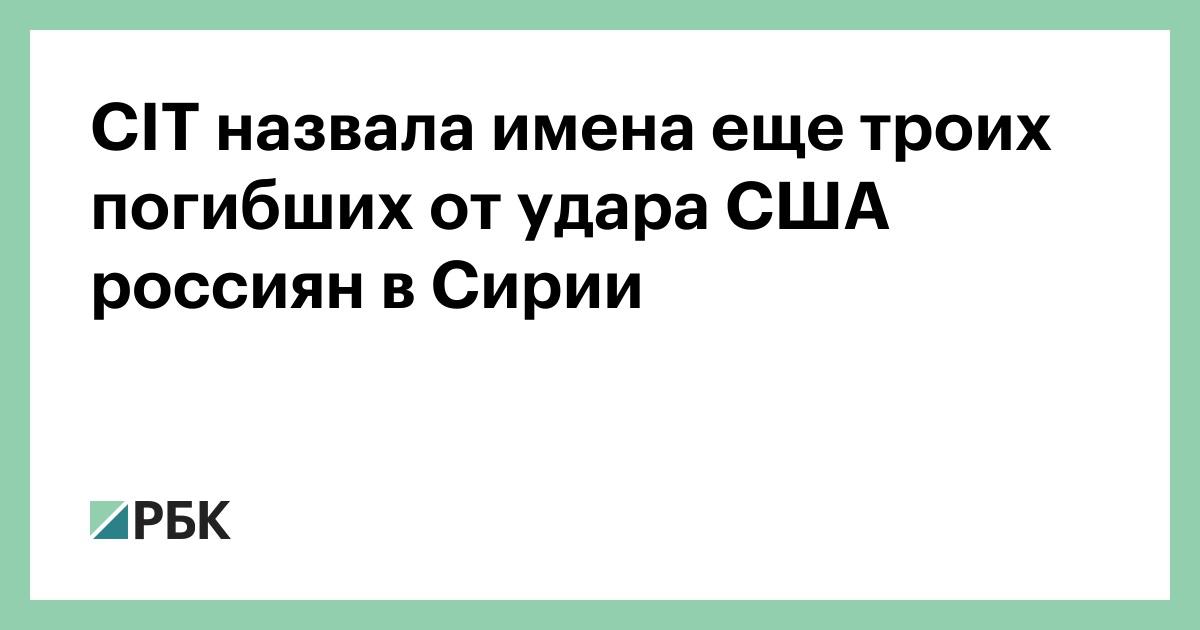 CIT назвала имена еще троих погибших от удара США россиян в Сирии :: Политика :: РБК - ElkNews.ru