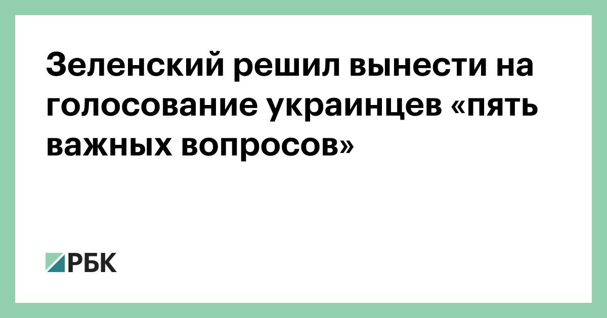 Зеленский объявил о проведении всенародного опроса на Украине