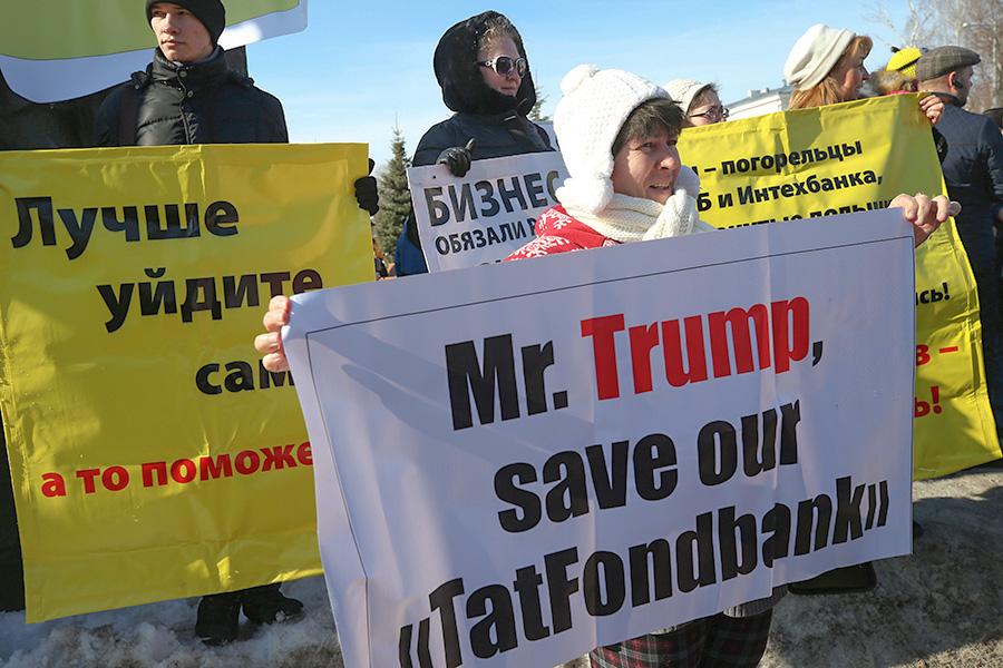 Участники пикета вкладчиков банков Татарстана, у которых была отозвана лицензия, в Казани. 11 марта 2017 года