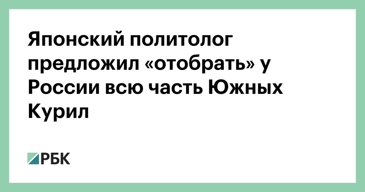 Японский политолог предложил «отобрать» у России всю часть Южных Курил