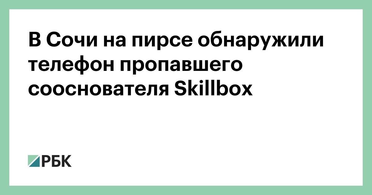 В Сочи на пирсе обнаружили телефон пропавшего сооснователя Skillbox