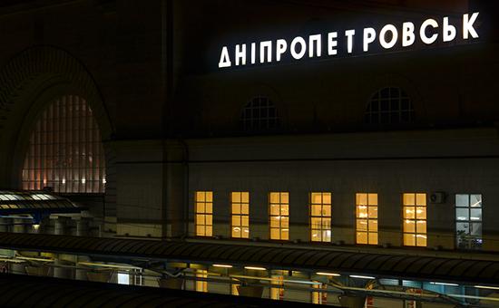 Вид наж/д вокзал вДнепропетровске