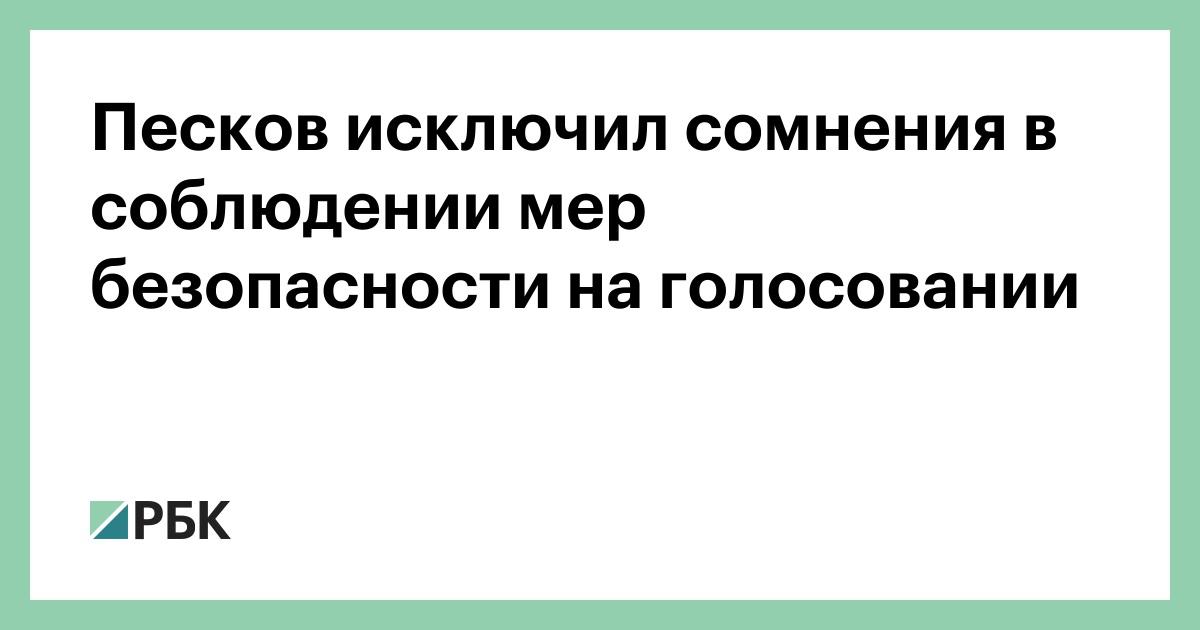 Песков исключил сомнения в соблюдении мер безопасности на голосовании