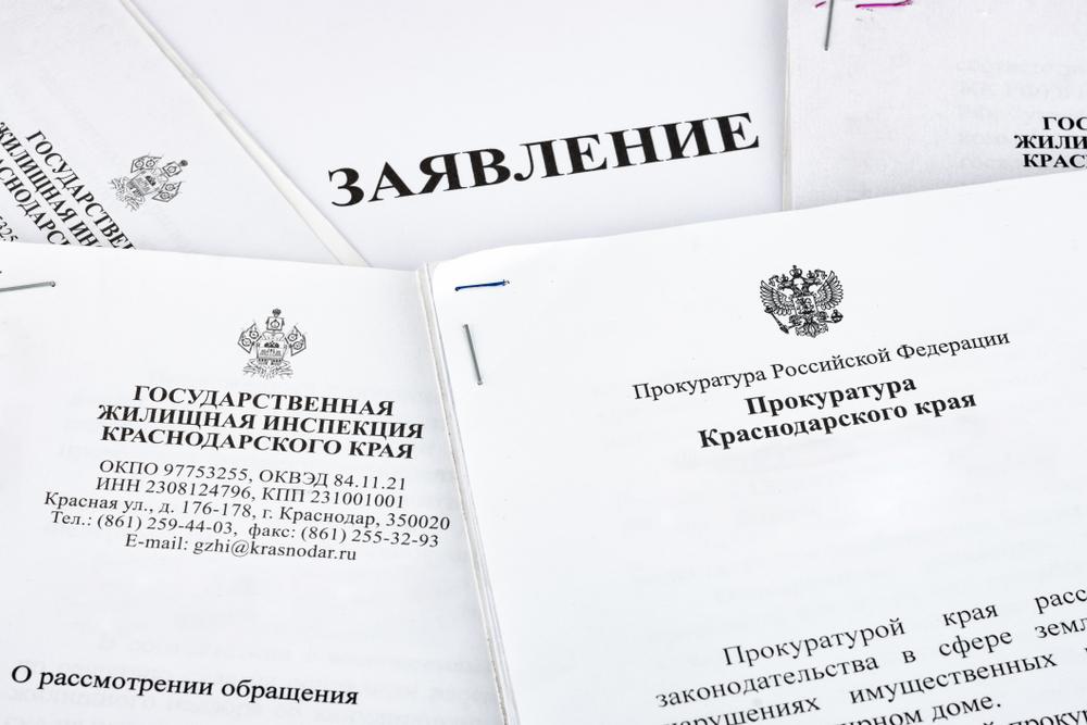 Жалобы о ненадлежащем начислении платы за жилищно-коммунальные услуги в прокуратуру и ответные письма