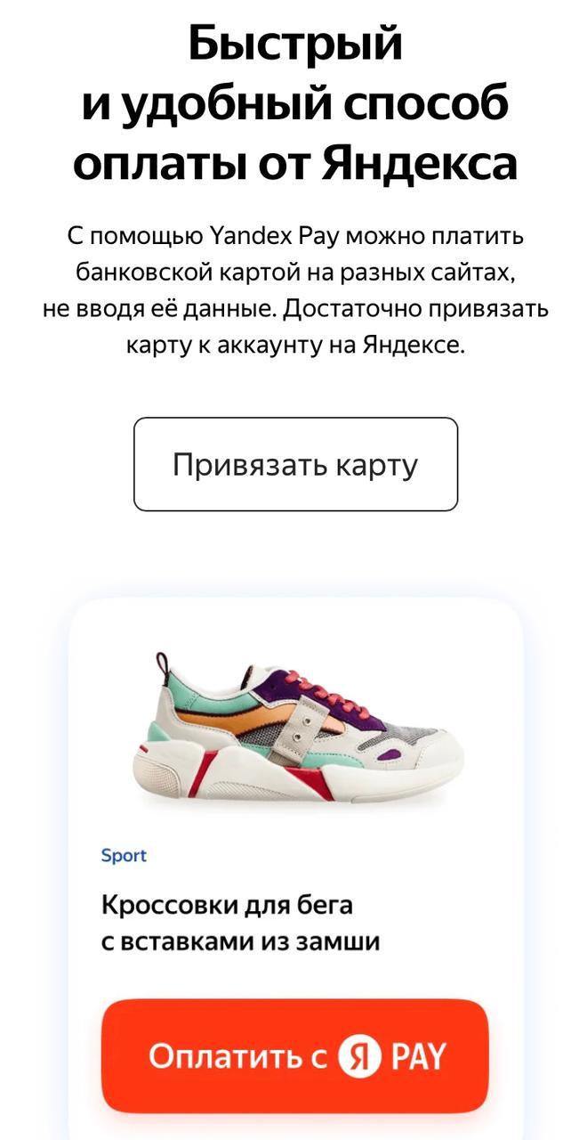 Интерфейс Yandex Pay