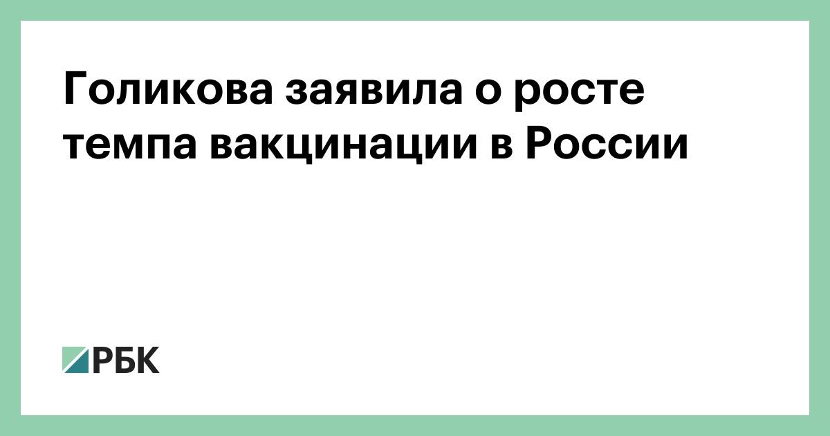 Голикова заявила о росте темпа вакцинации в России