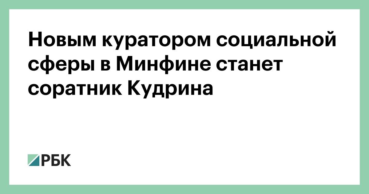 Новым куратором социальной сферы в Минфине станет соратник Кудрина