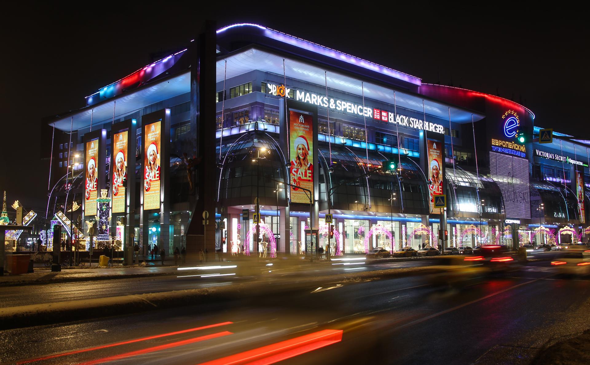 Торговый центр «Европейский» в Москве