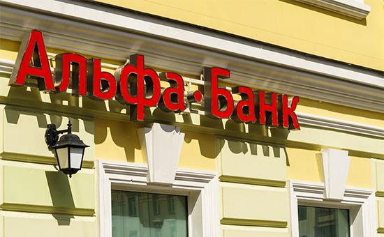 Проверка цб в альфа-банке