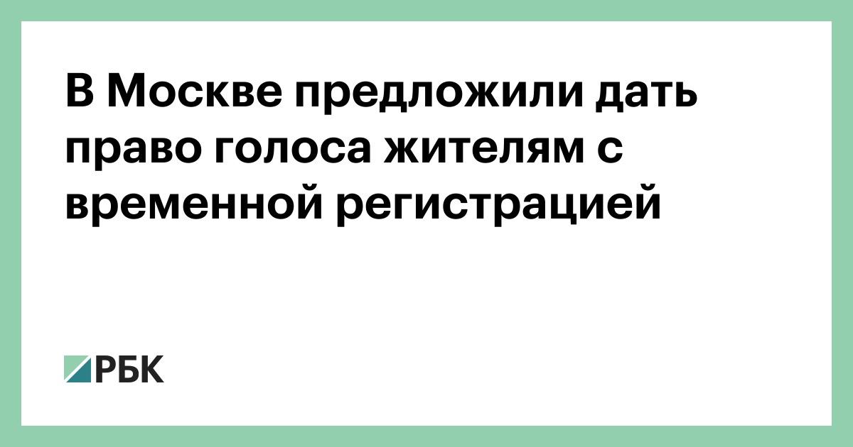 Данные временной регистрации москвичей сделать временную регистрацию на почте спб