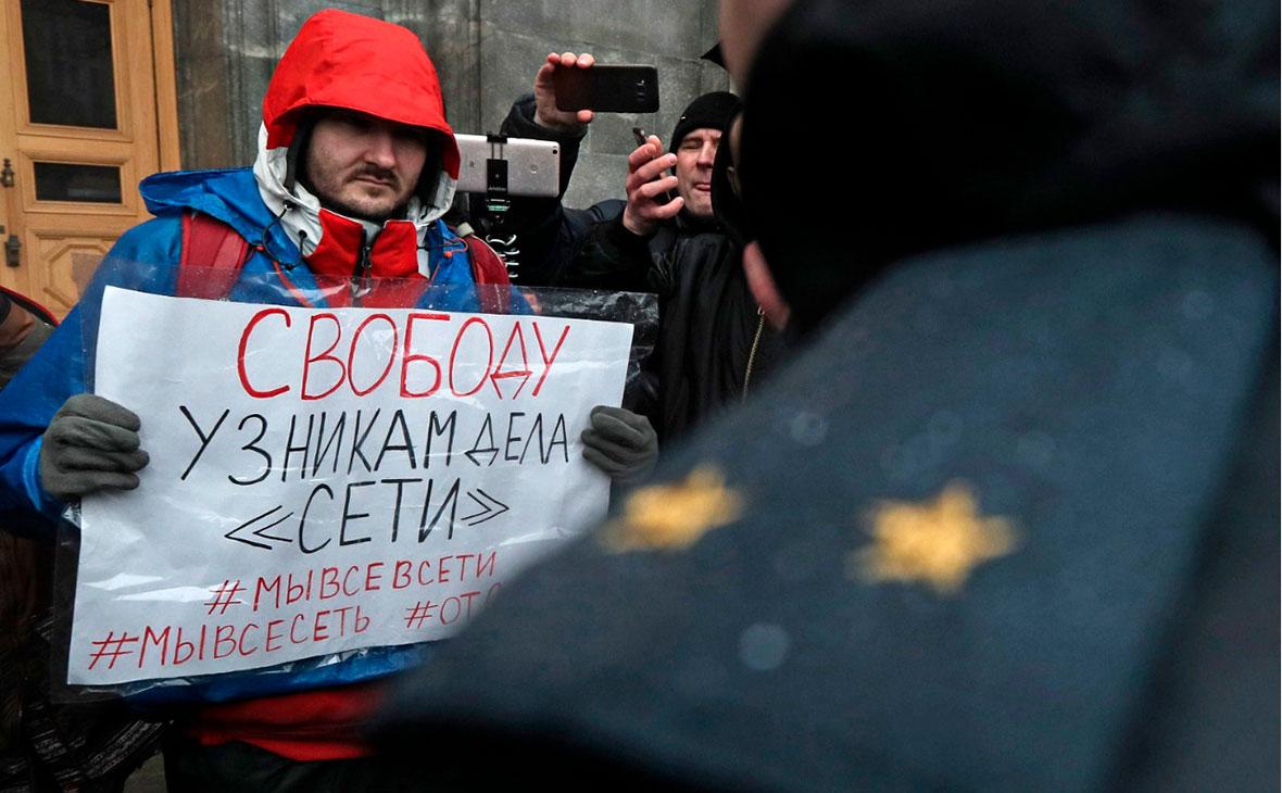 Участник одиночного пикета в поддержку фигурантов дела «Сети»