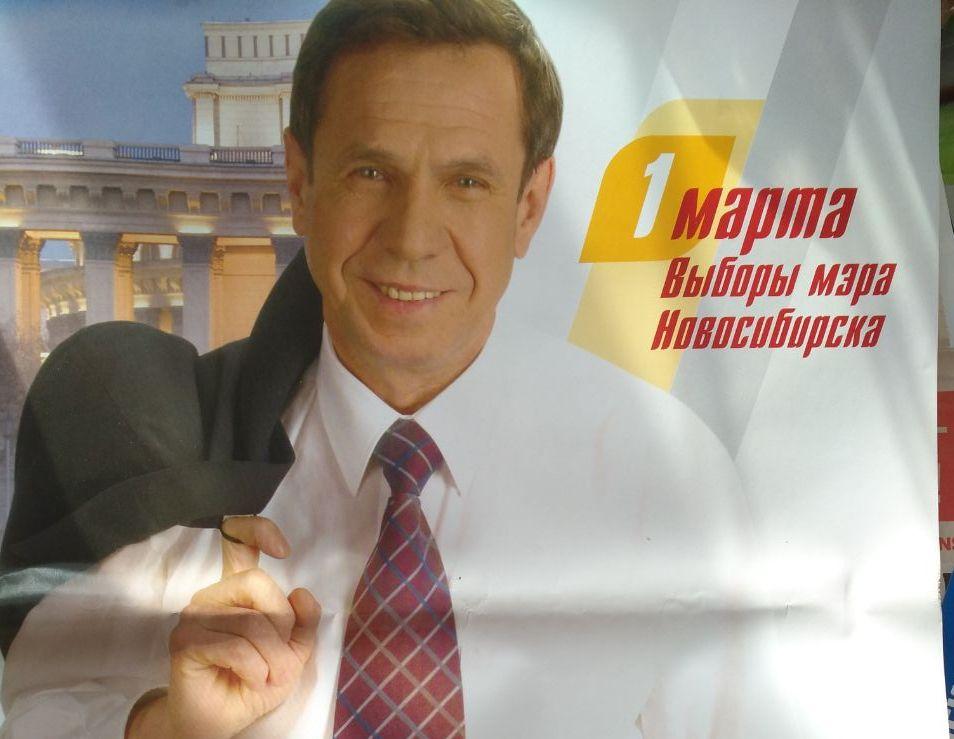 Предвыборные материалы Владимира Городецкого во время избирательной компании на выборах мэра Новосибирска