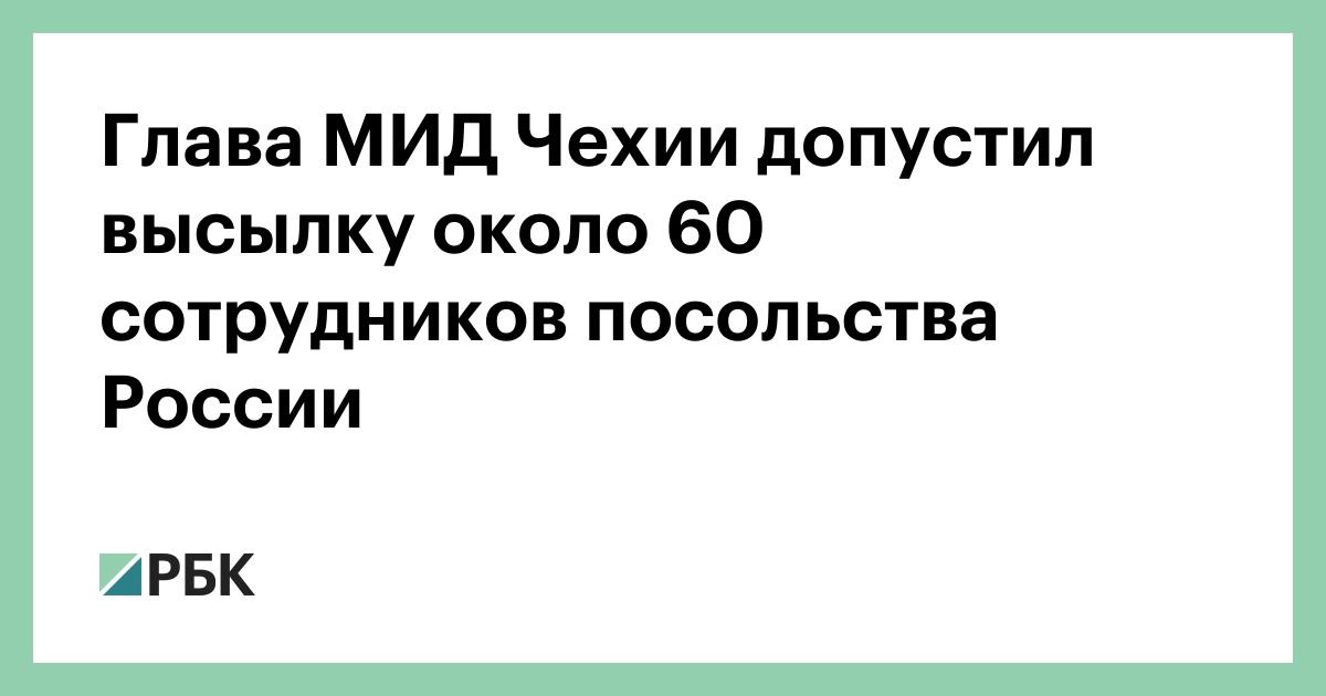 Глава МИД Чехии допустил высылку около 60 сотрудников посольства России :: Политика :: РБК