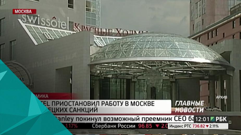 «Swissotel Красные Холмы» вМоскве приостановил работу