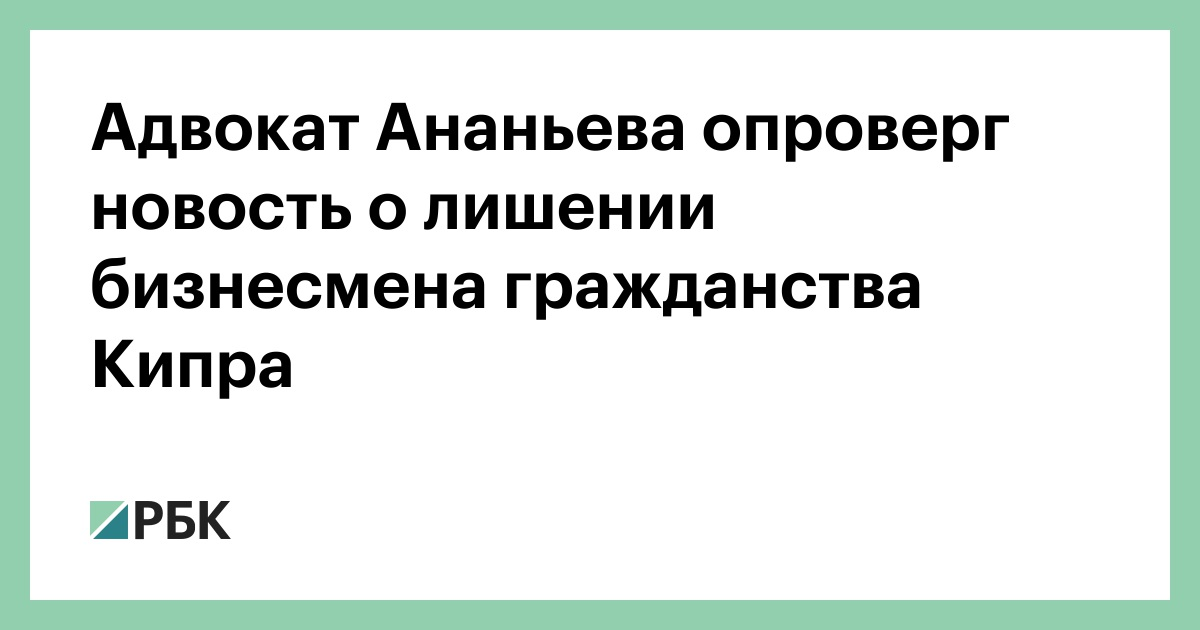 Адвокат Ананьева опроверг новость о лишении бизнесмена гражданства Кип