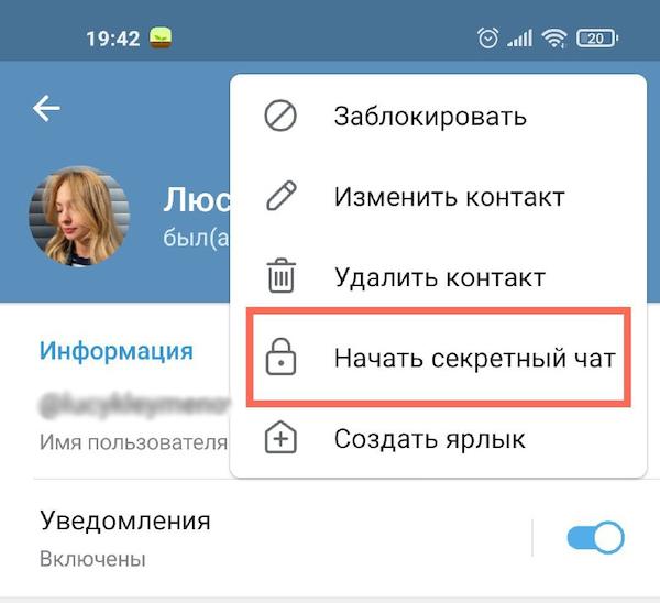Создание секретного чата с пользователем