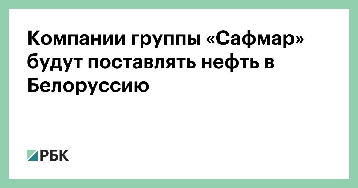 Компании группы «Сафмар» будут поставлять нефть в Белоруссию
