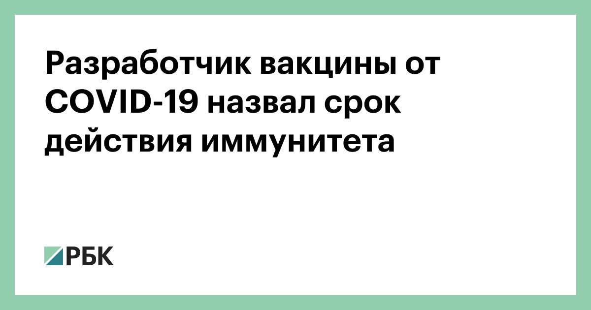 Разработчик вакцины от COVID-19 назвал срок действия иммунитета