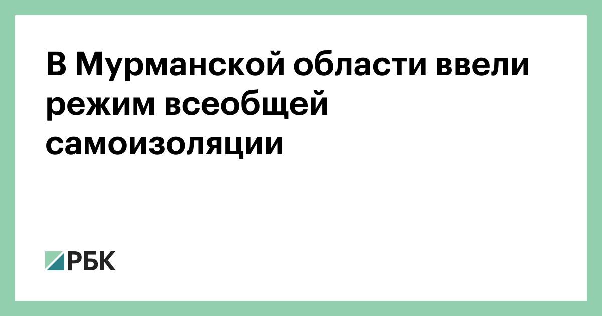 В Мурманской области ввели режим всеобщей самоизоляции