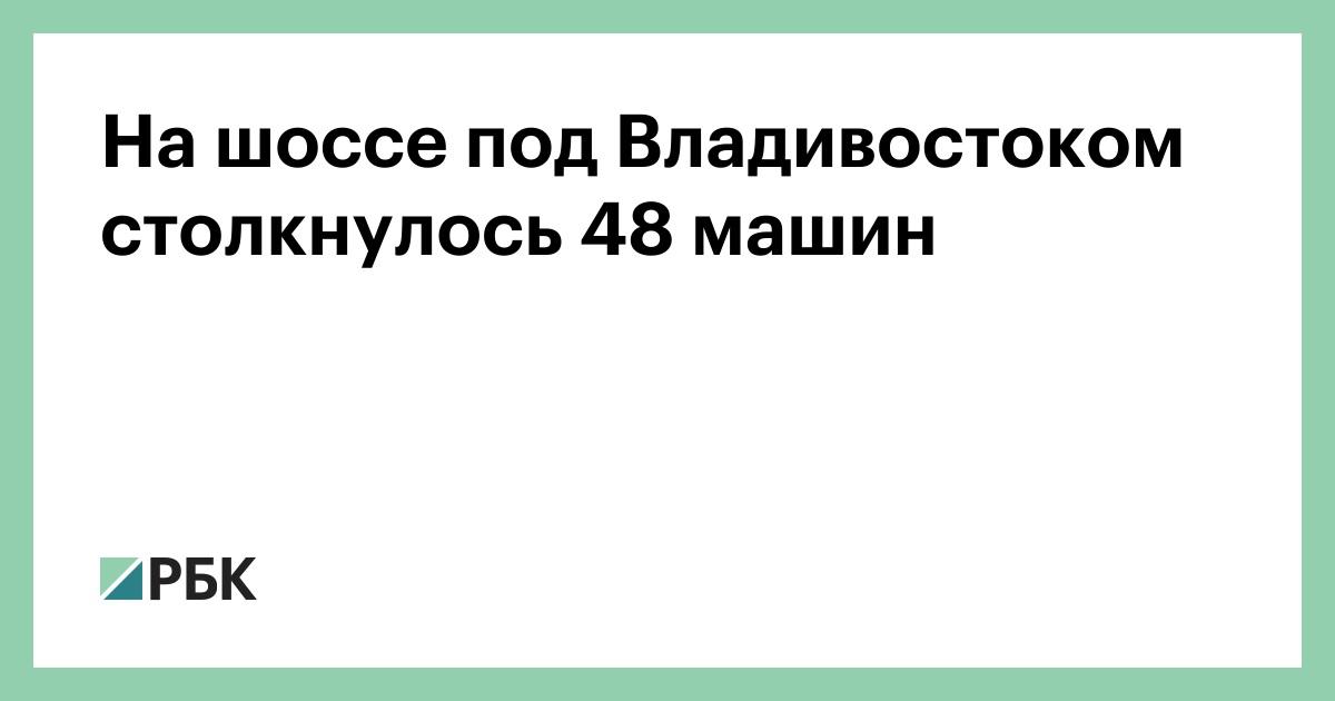На шоссе под Владивостоком столкнулось 48 машин