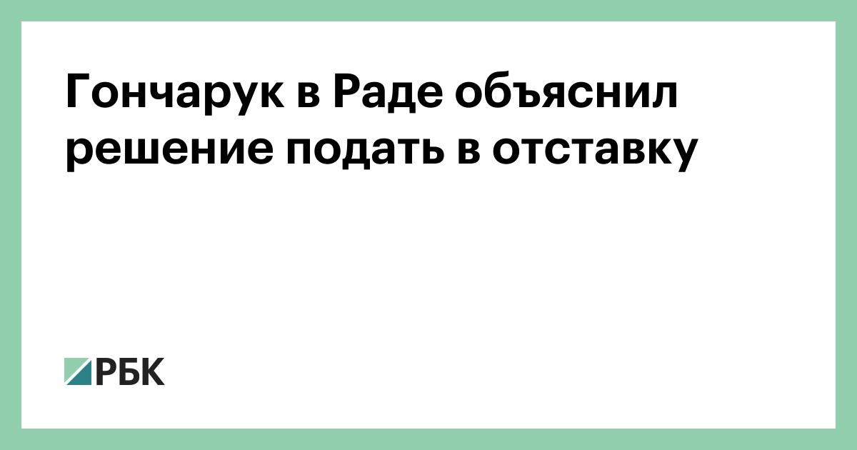 Гончарук в Раде объяснил решение подать в отставку