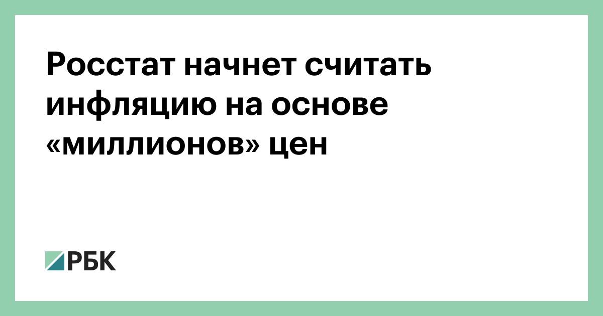 Росстат начнет считать инфляцию на основе «миллионов» цен