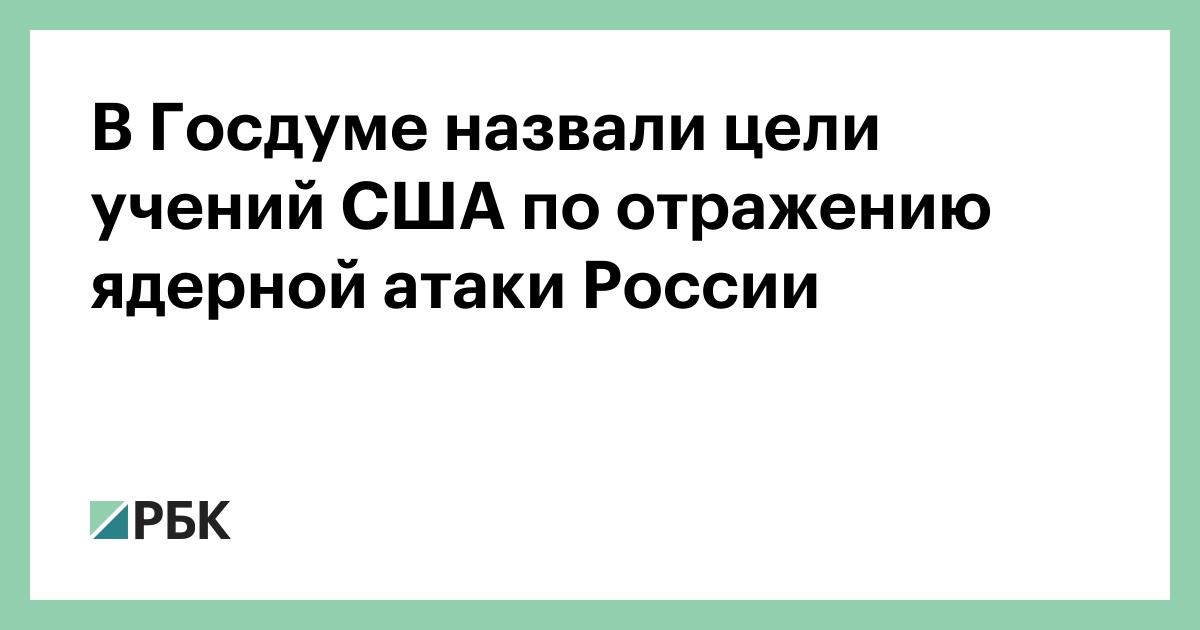 В Госдуме назвали цели учений США по отражению ядерной атаки России