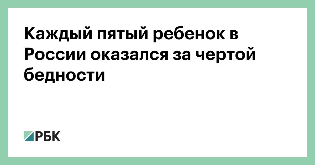 Каждый пятый ребенок в России оказался за чертой бедности
