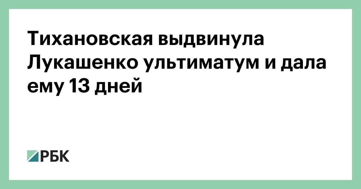 Тихановская выдвинула Лукашенко ультиматум и дала ему 13 дней
