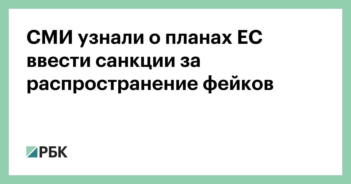 СМИ узнали о планах ЕС ввести санкции за распространение фейков :: Политика  :: РБК