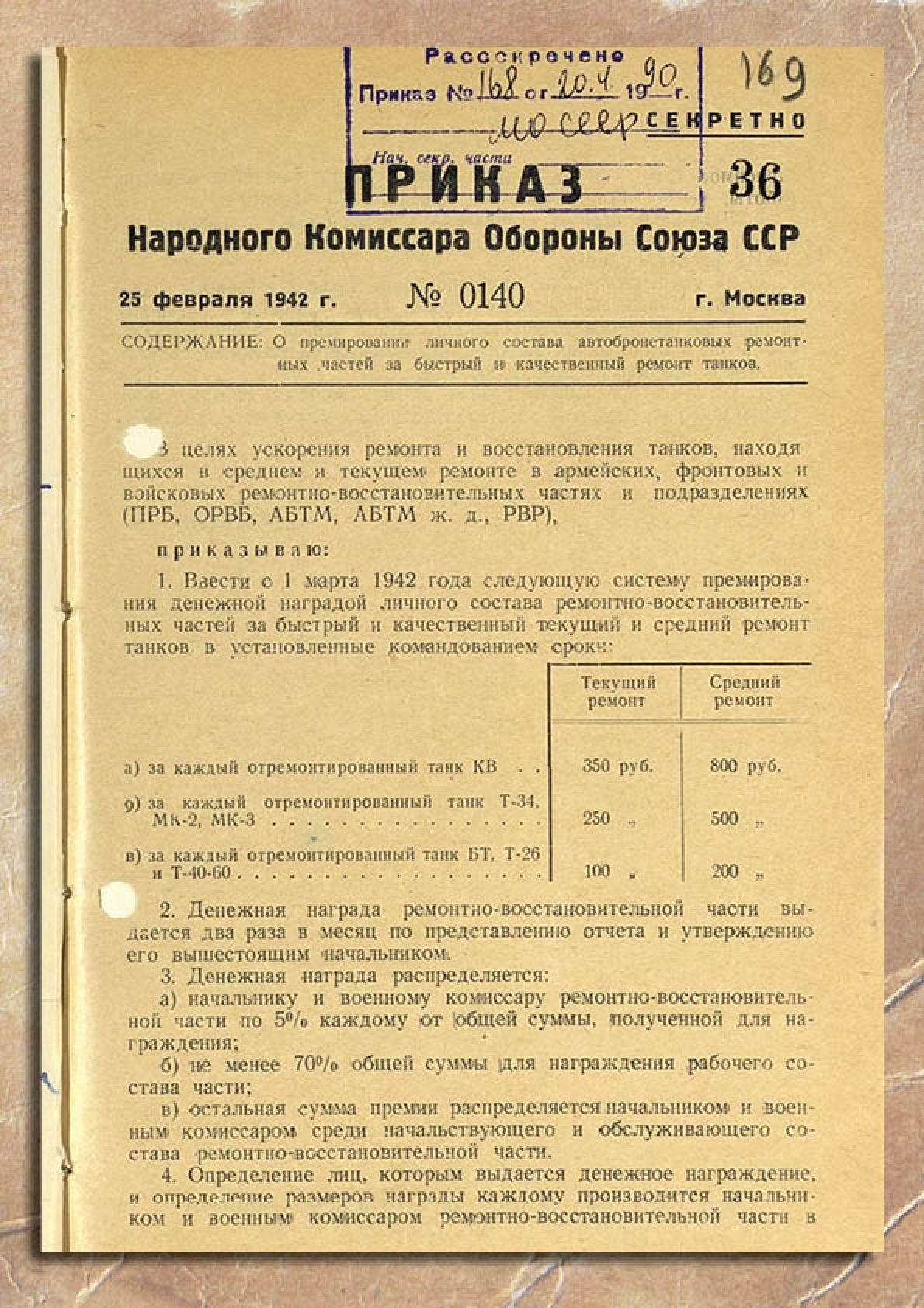 Приказ НКО от 25 февраля 1942 года №0140 «О премировании личного состава автобронетанковых ремонтных частей за быстрый и качественный ремонт танков»