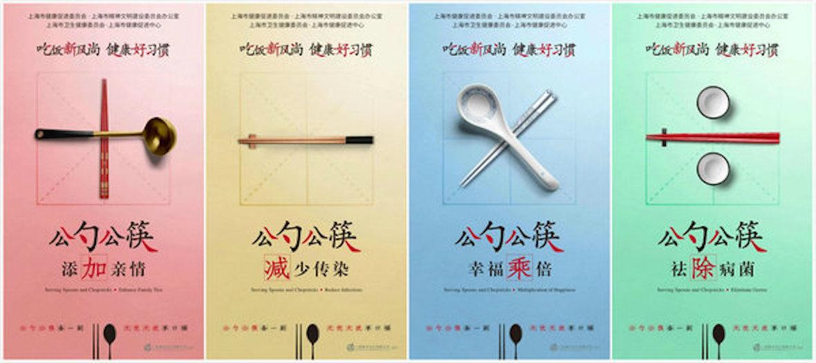 Постеры с призывом не лезть персональными столовыми приборами в общее блюдо, которые правительство Шанхая распространяло по соцсетям в начале эпидемии коронавируса