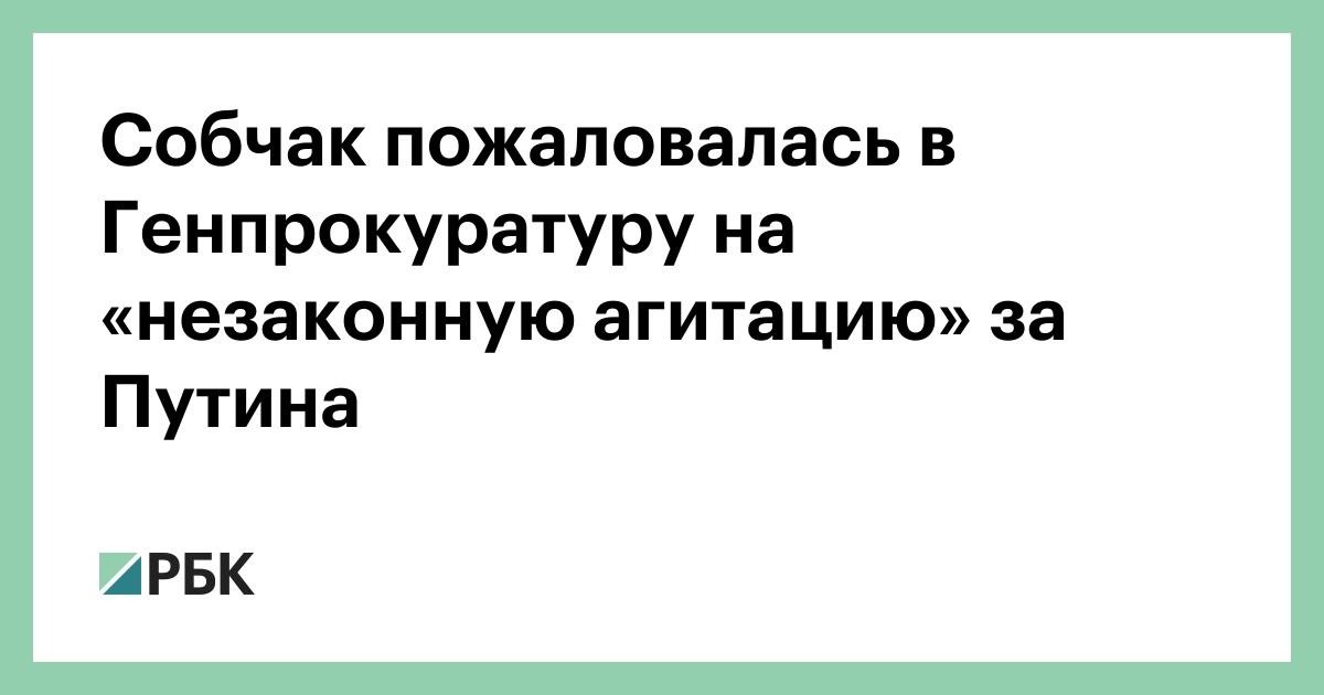 Собчак пожаловалась в Генпрокуратуру на «незаконную агитацию» за Путина