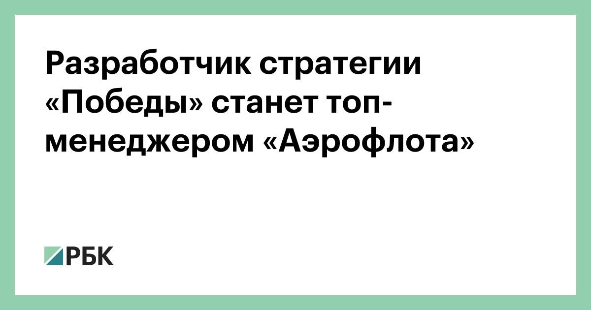Разработчик стратегии «Победы» станет топ-менеджером «Аэрофлота» :: Бизнес :: РБК - ElkNews.ru