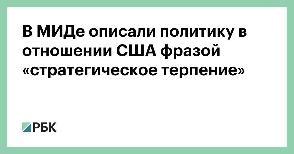 В МИДе описали политику в отношении США фразой «стратегическое терпение»