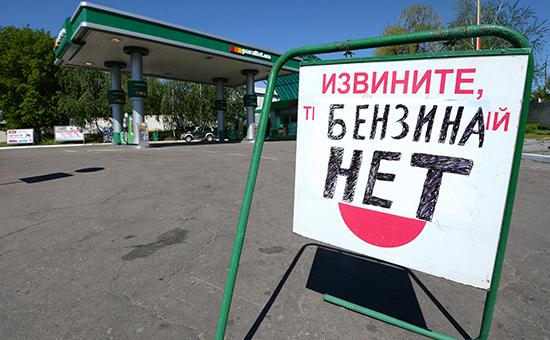 Объявление на автозаправочной станции «Параллель» в Славянске