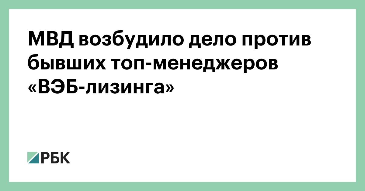 руслизинг банкротство