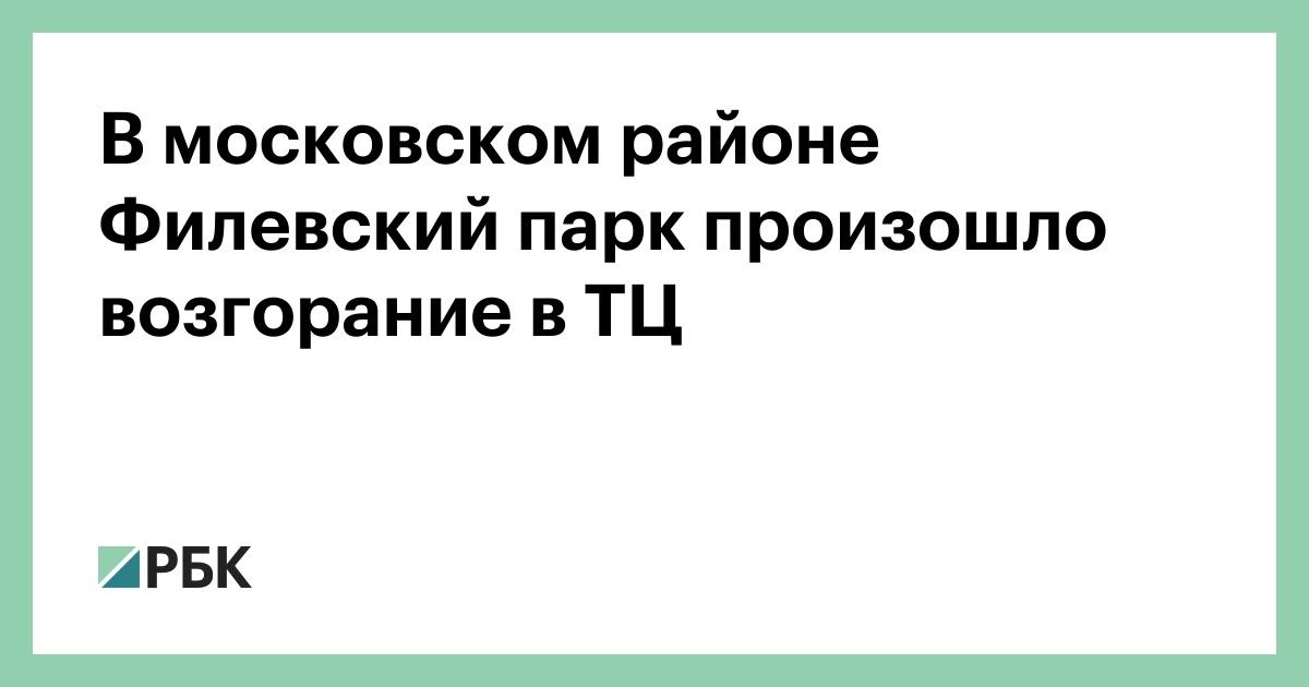 В московском районе Филевский парк произошло возгорание в ТЦ