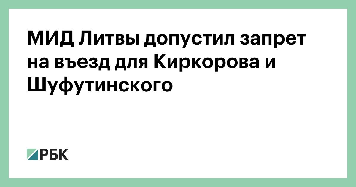 МИД Литвы допустил запрет на въезд для Киркорова и Шуфутинского
