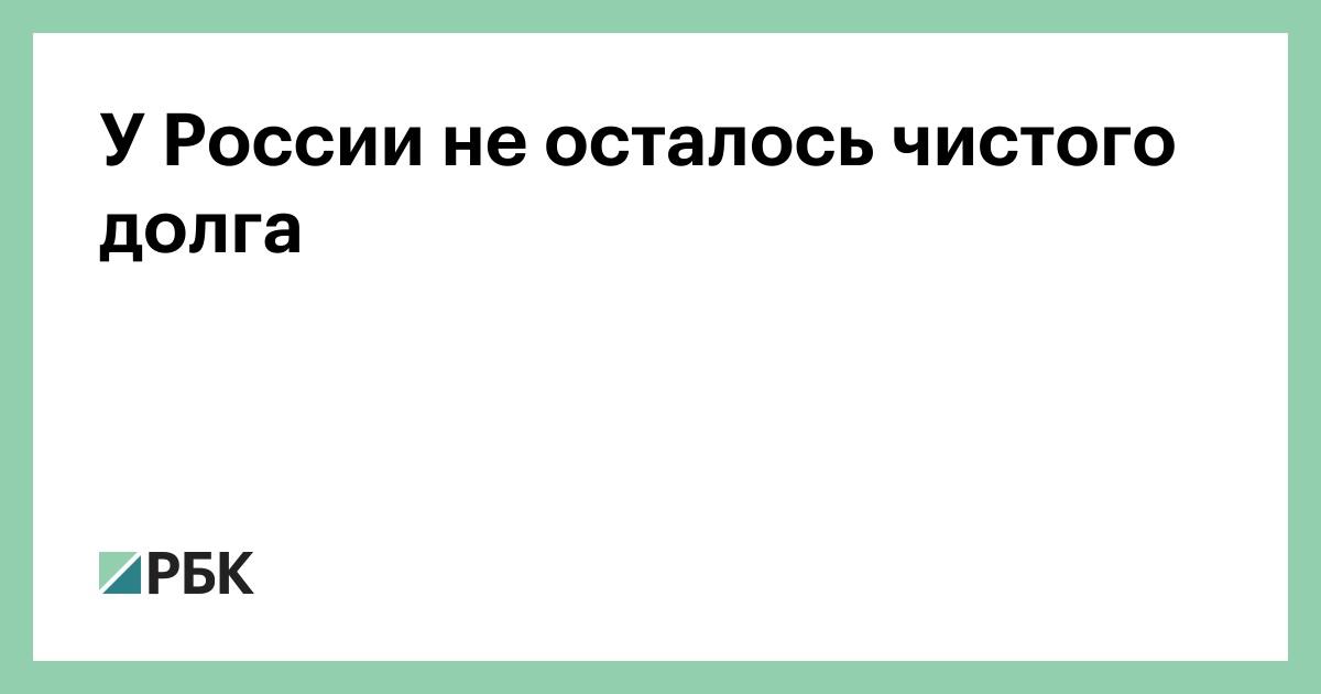 У России не осталось чистого долга