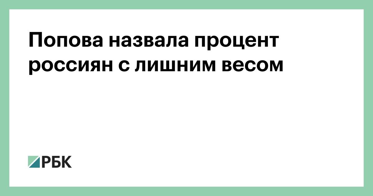 Попова назвала процент россиян с лишним весом