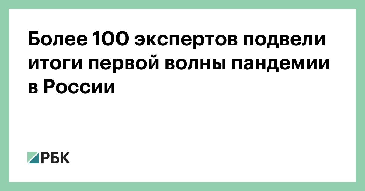 Более 100 экспертов подвели итоги первой волны пандемии в России