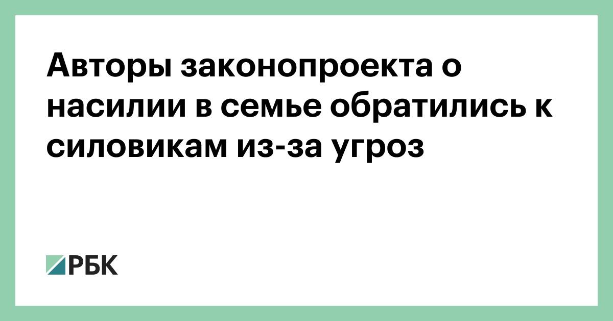 https://www.rbc.ru/politics/16/11/2019/5dce856d9a7947bda42f57c7