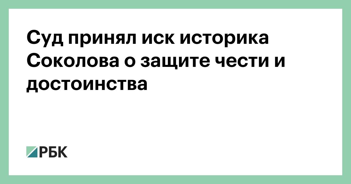 Суд принял иск историка Соколова о защите чести и достоинства
