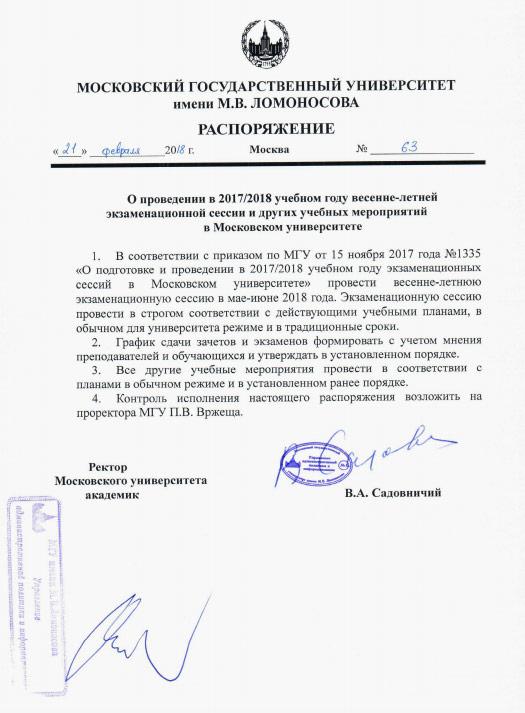 Фото:edu.msu.ru