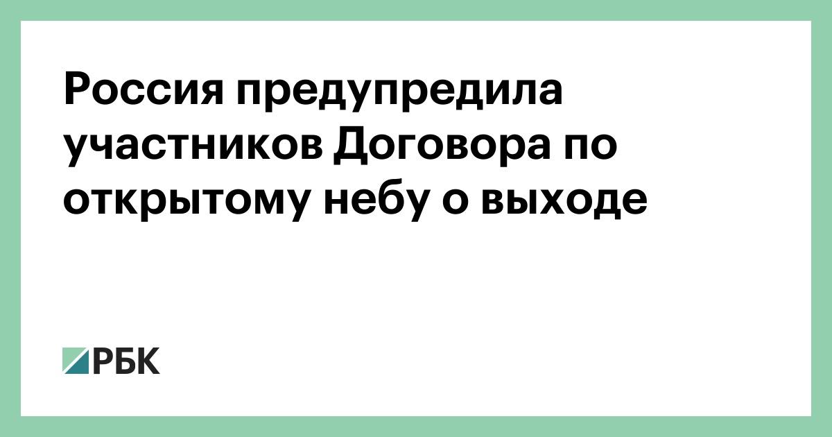 Россия предупредила участников Договора по открытому небу о выходе